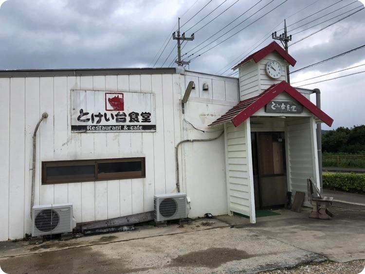 【ランチ部】とけい台食堂 サンギ定食 775円