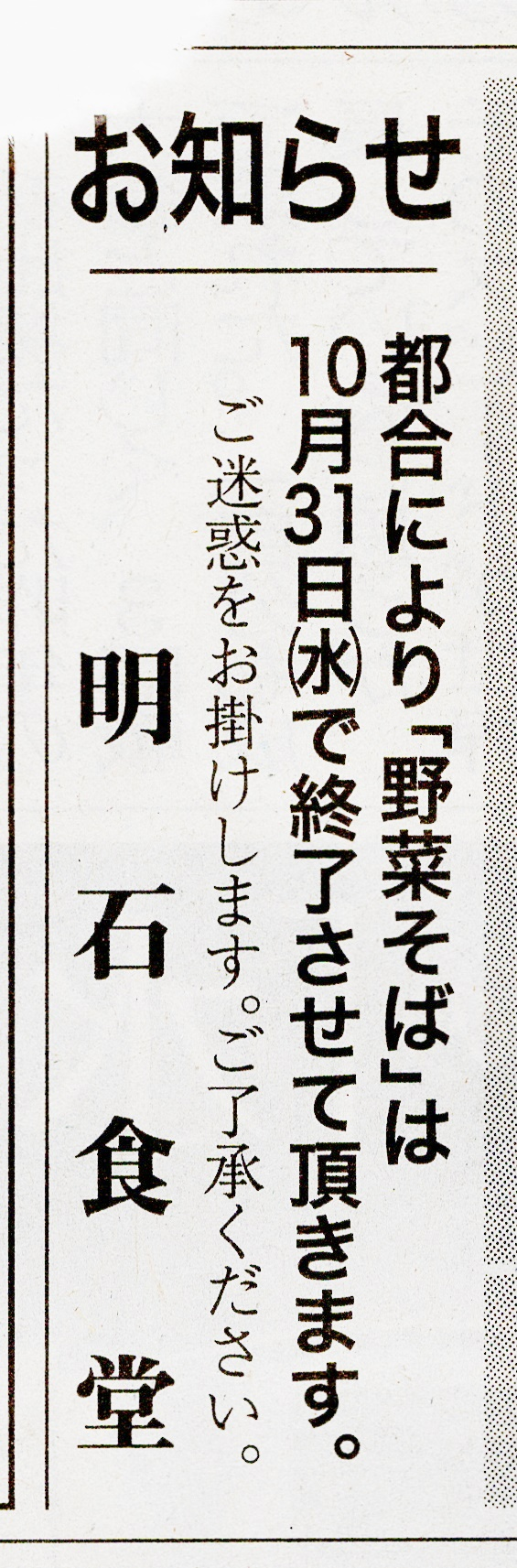【企画】明石食堂 最後の野菜そばお別れ会