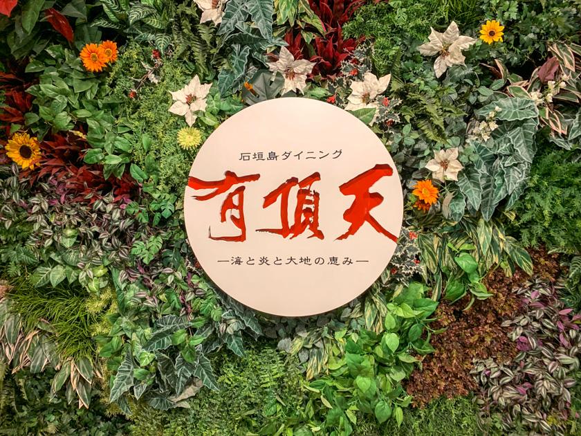【忘年会部】石垣島ダイニング  有頂天 (旧No.4)