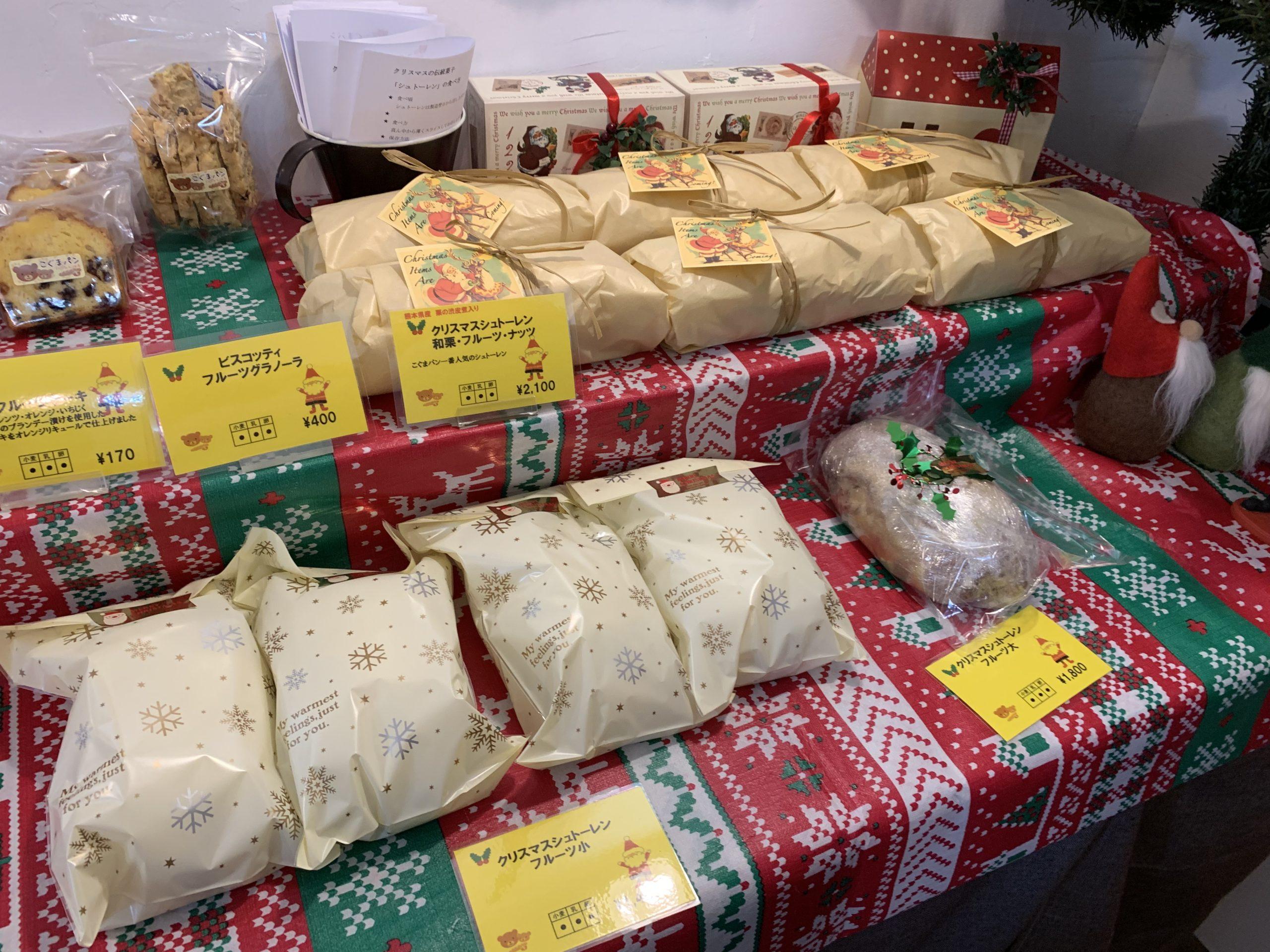 【おやつ部】こぐまパン シュトーレン 2,100円