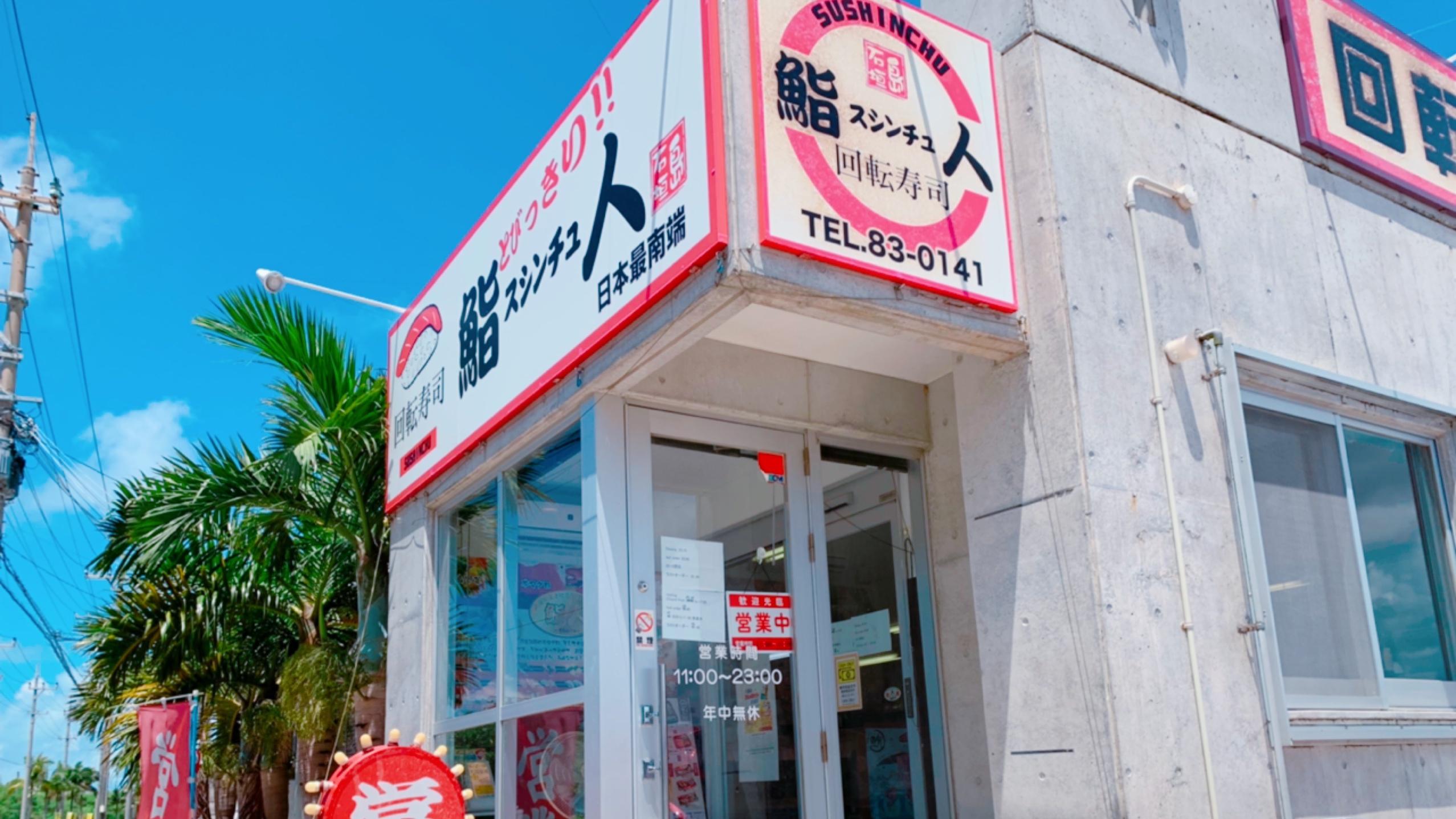 日本最南端の回転寿司🍣