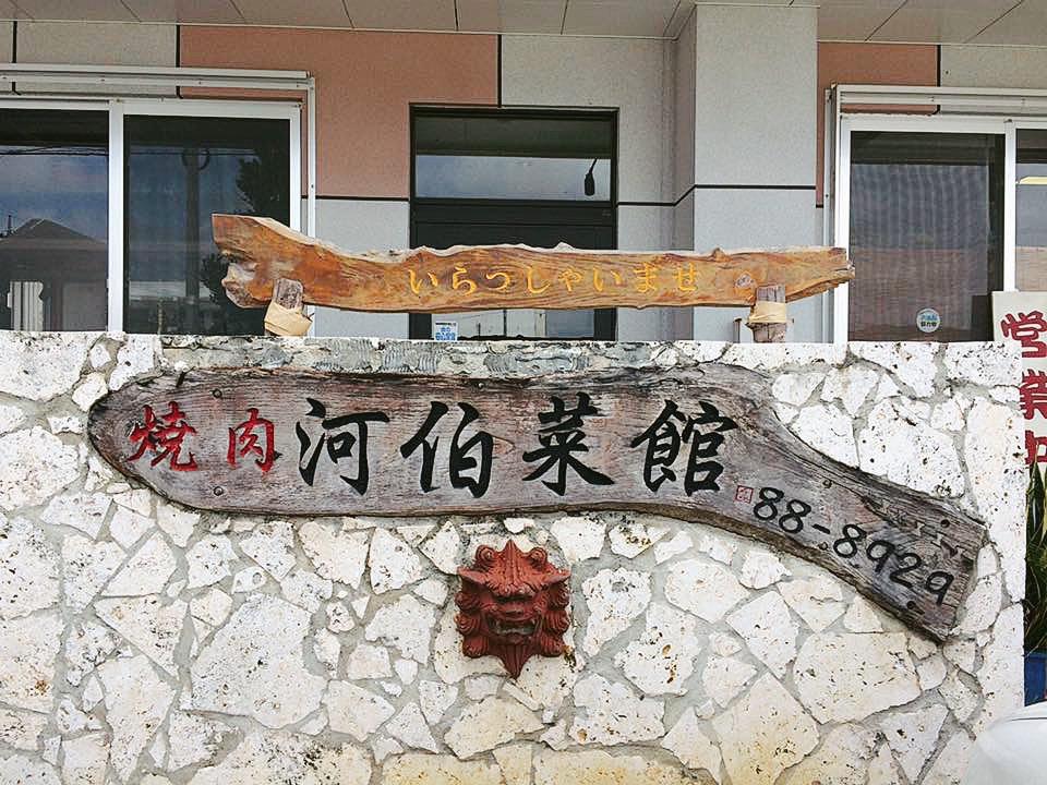 石垣島の選ばれし石垣牛と、島野菜の上質な味を良心価格で堪能✨✨