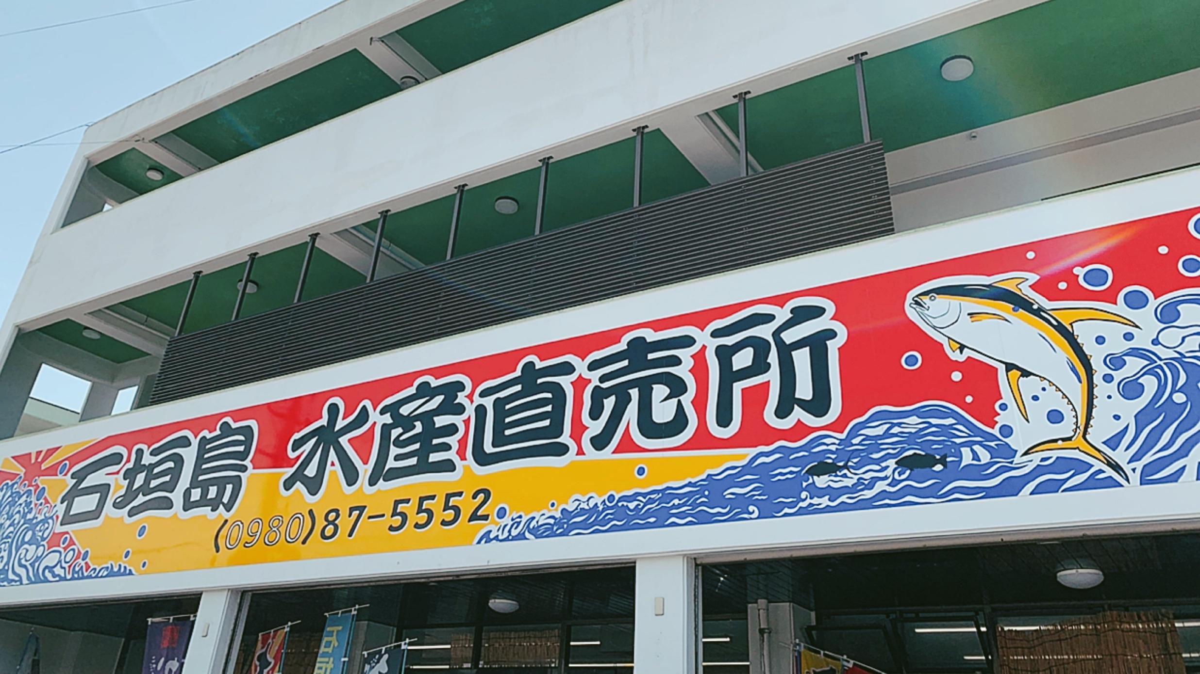 石垣島のお刺身屋さん✨